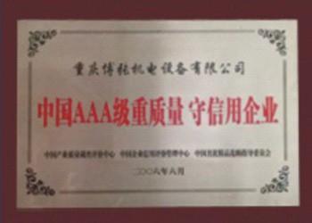 中国AAA级重质量 守信企业