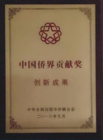 中国侨界贡献奖